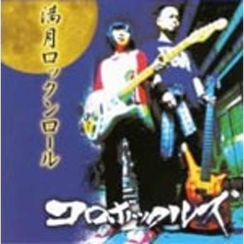 満月ロックンロール/コロボックルズ[CD]【返品種別A】