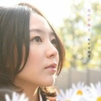花の首飾り/仲村瑠璃亜[CD]【返品種別A】