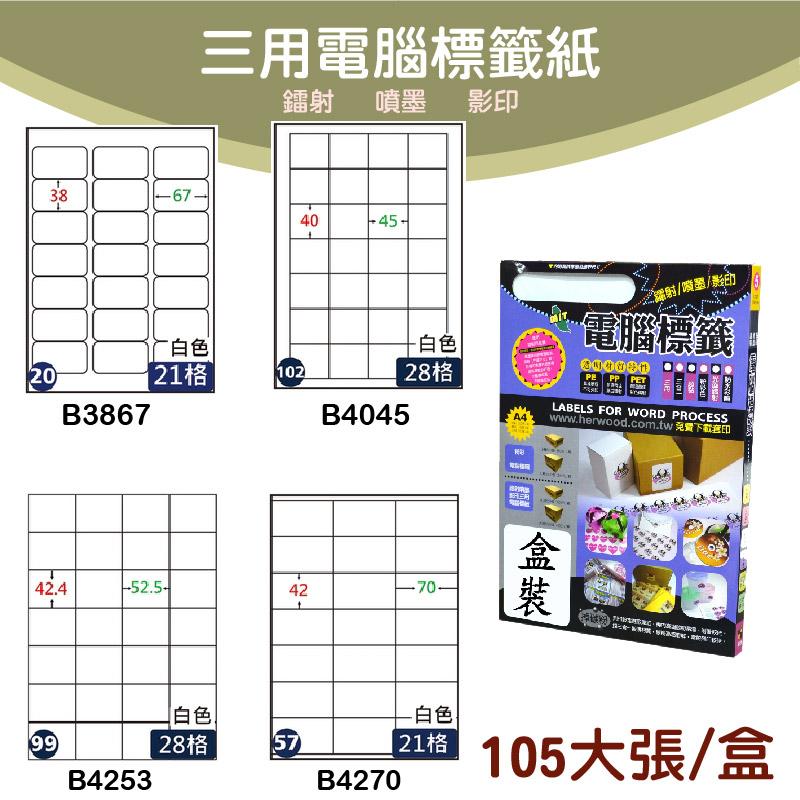 鶴屋✏三用電腦標籤 B3867/B4045/B4253/B4270  標籤紙 出貨 信封貼 影印 雷射 噴墨 貼紙 分類