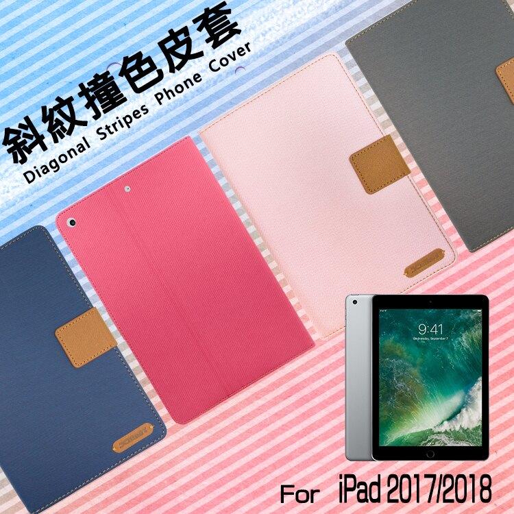 Apple 蘋果 iPad 2017 2018 9.7吋 精彩款 平板斜紋撞色皮套 可立式 側掀 側翻 皮套 插卡 保護套 平板套