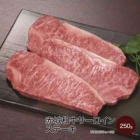 肉 和牛 牛肉 ギフト 赤城和牛 国産 サーロイン 家庭用 ステーキ 250g 【冷凍】 内祝い 贈答