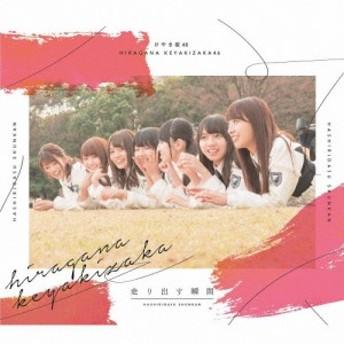 [枚数限定][限定盤]走り出す瞬間(TYPE-B)/けやき坂46[CD+Blu-ray]【返品種別A】