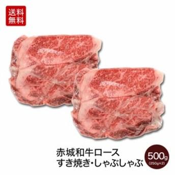 肉 和牛 牛肉 ギフト 赤城和牛ロースすき焼き・しゃぶしゃぶ500g 250g×2パック 【冷凍】 内祝い 贈答
