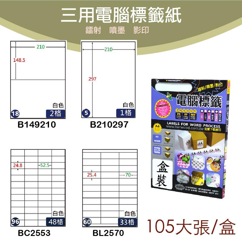 鶴屋✏三用電腦標籤 B149210/B210297/BC2553/BL2570 出貨 信封貼 標籤紙 影印 雷射 噴墨