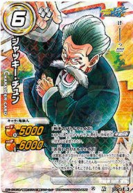 Dragon Ball Miracle Battle Carddass DB04-15 R Version DBALL01