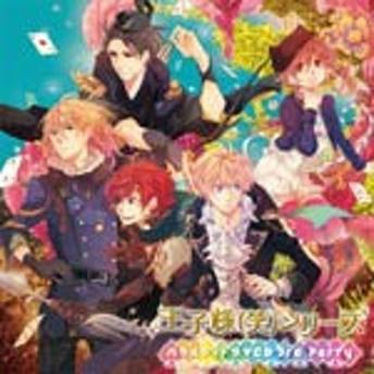 王子様(笑)シリーズ バラエティドラマCD 3rd Party/ドラマ[CD]【返品種別A】