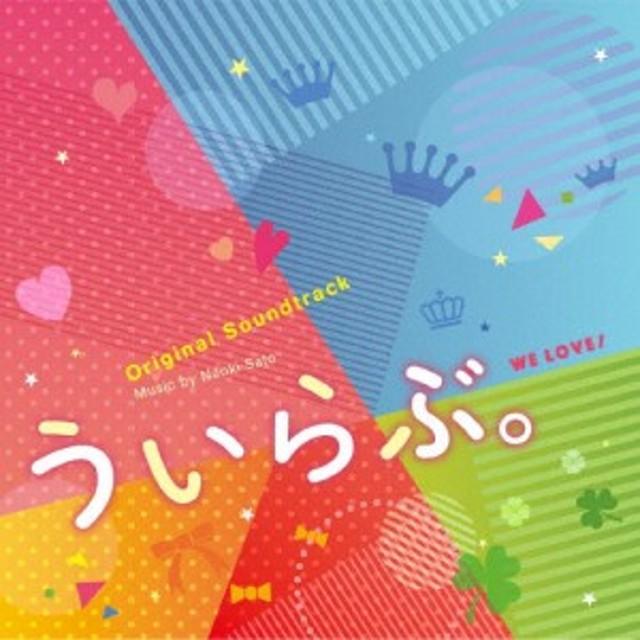 ういらぶ。オリジナル・サウンドトラック/佐藤直紀[CD]【返品種別A】