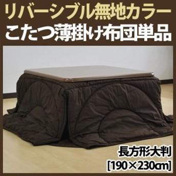 リバーシブル無地カラー こたつ布団 薄掛単品 長方形大判:190×230cm 日本製 チョコ/モカ