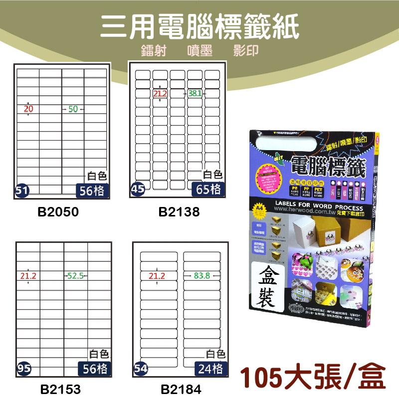 鶴屋✏三用電腦標籤 B2050/B2138/B2153/B2184  標籤紙 出貨 信封貼 影印 雷射 噴墨 貼紙 分類