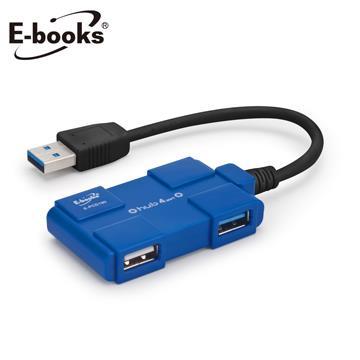 E-books H14 積木款4孔USB 3.0 Hub集線器(E-PCD190)
