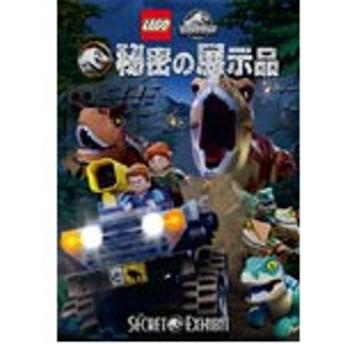 LEGO(R)ジュラシック・ワールド:秘密の展示品/子供向け[DVD]【返品種別A】