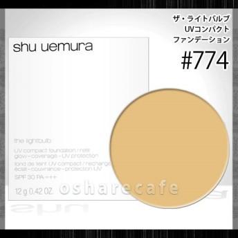 【メール便で発送】シュウウエムラ ザ・ライトバルブ UVコンパクトファンデーション#774(レフィル) 【ファンデーション】 (6011866)