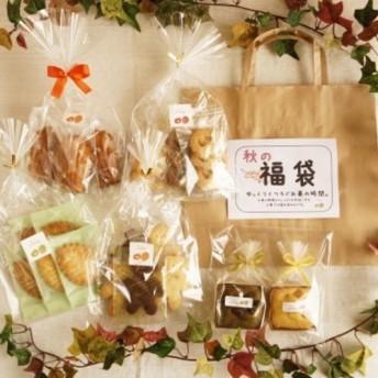 <Creema限定 秋の袋2019>お得です!クッキーも焼き菓子もたっぷり♪栗、抹茶ケーキ入り