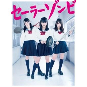 セーラーゾンビ DVD BOX/大和田南那(AKB48),川栄李奈(AKB48),高橋朱里(AKB48)[DVD]【返品種別A】
