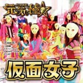 元気種☆(Type-E)/仮面女子[CD]【返品種別A】
