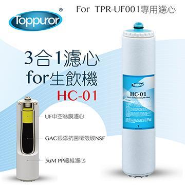 泰浦樂 3合1濾心(HC-01)