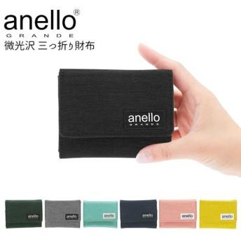 ミニ財布 レディース 通販 財布 ブランド アネロ anello GRANDE 小さめ 極小 使いやすい 三つ折り ミニウォレット おしゃれ シンプル 無地 ロゴ 大人