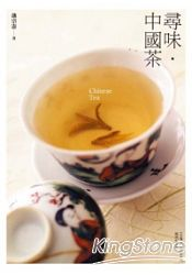 尋味.中國茶