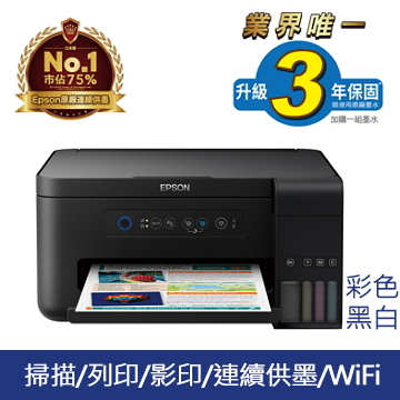 愛普生EPSON L4150 Wi-Fi連續供墨複合機(C11CG25507)