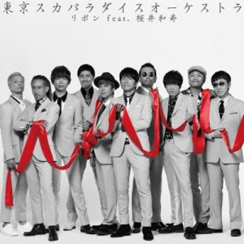 リボン feat.桜井和寿(Mr.Children)/東京スカパラダイスオーケストラ[CD+DVD]【返品種別A】