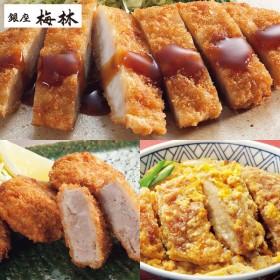 銀座梅林 ロースカツ・ヒレカツ・カツ丼の具セット