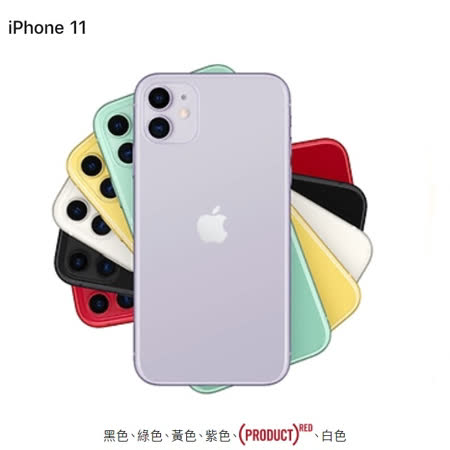 ◎ iOS 13 作業系統 ◎ 6.1 吋 1,792 x 828pixels 解析度 IPS 觸控螢幕(326ppi) ◎ A13 Bionic 六核心處理器 ◎ 128GB ROM ◎ 1,200