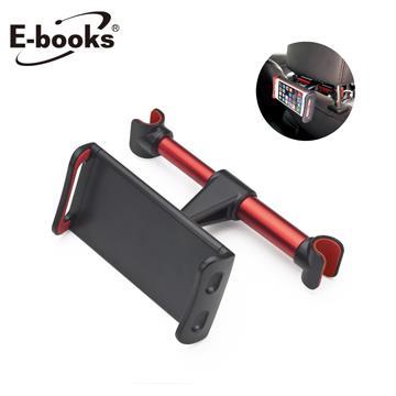 E-books N53汽車椅背鋁合金手機平板支架-紅(E-IPB137RD)