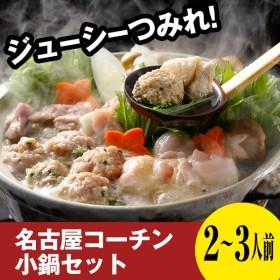 名古屋コーチン小鍋セット2-3人前(正肉切身、つみれ、スープ、きしめん入り)