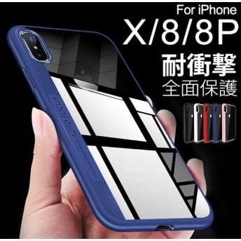 【メール便/送料無料】iphone x ケース iPhone8 ケース 全面保護 おしゃれ カバー 耐衝撃 携帯カバー 携帯ケース アイフォン8ケース アイフォン8プラス ケース