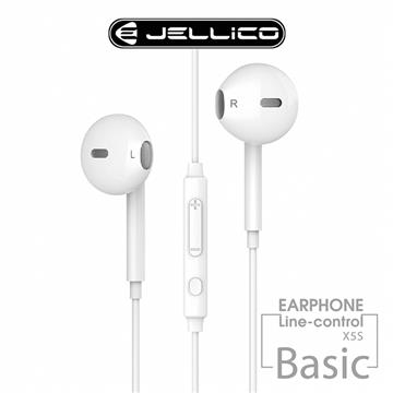 JELLICO 超值系列入耳式三鍵線控耳機 白(JEE-X5S-WT)