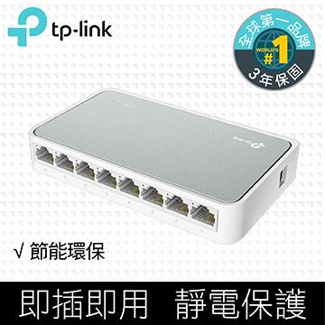 TP-Link TL-SF1008D 8埠桌上型交換器(TL-SF1008D)