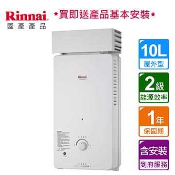 林內 屋外抗風型熱水器10L-水盤 天然氣(RU-A1021RF)