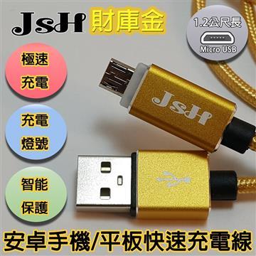 JSH Micro USB 傳輸充電線1.2M-金(UMG-12)