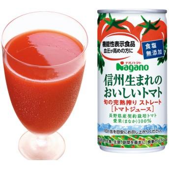 信州産トマトの100%ジュース(食塩無添加) 30缶