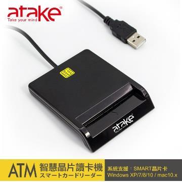 Atake ATM智慧晶片讀卡機(SCR-001)