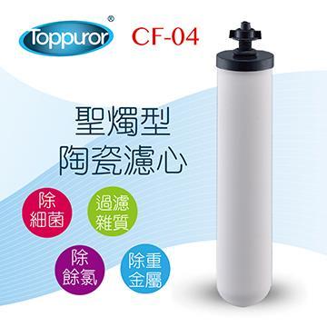泰浦樂 聖燭型陶瓷濾心(CF-04)
