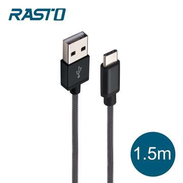 RASTO RX6 Type C 鋁合金傳輸線1.5M-黑(R-IPB007BK)