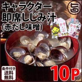 平野缶詰 キャラクター即席しじみ汁(赤だし味噌) 45g×10P 島根県 中国地方 新鮮  条件付き送料無料