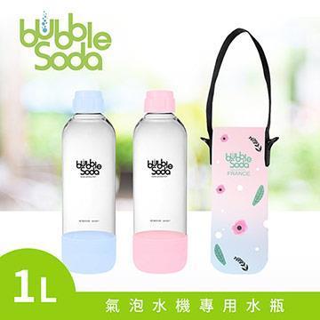 法國BubbleSoda 氣泡水機專用1L水瓶(BS-268-P 粉紅)