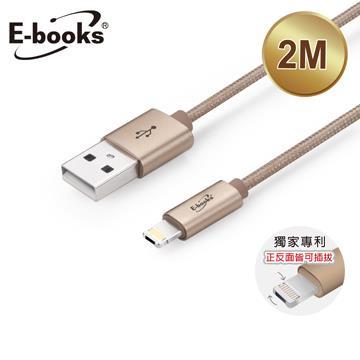 E-books X63 雙系統QC 3.0快充傳輸線-2M(E-IPD156)