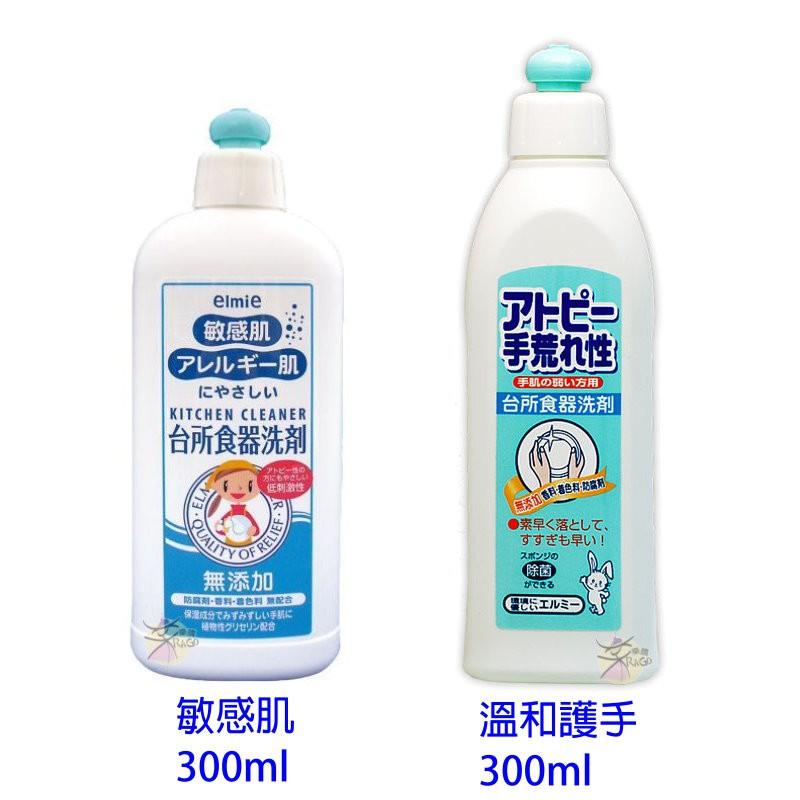 愛兒美Elmie 無添加洗碗精 / 奶瓶清潔液 【樂購RAGO】 溫和護手 敏感肌 去油漬 日本製