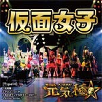 元気種☆(Type-H)/仮面女子[CD]【返品種別A】