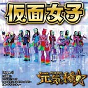 元気種☆(Type-I)/仮面女子[CD]【返品種別A】
