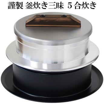【送料無料】ウルシヤマ金属工業 謹製釜炊き三昧 5合炊き