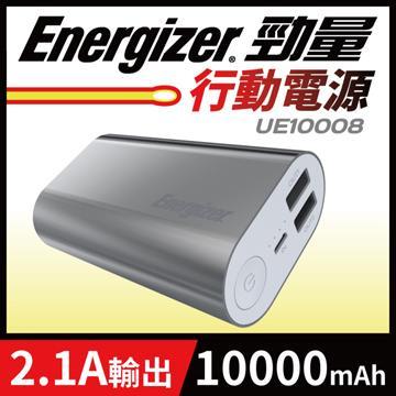 勁量Energizer 10000mAH 行動電源(UE10008SR)