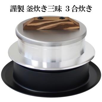 ウルシヤマ金属工業 謹製釜炊き三昧 3合炊き