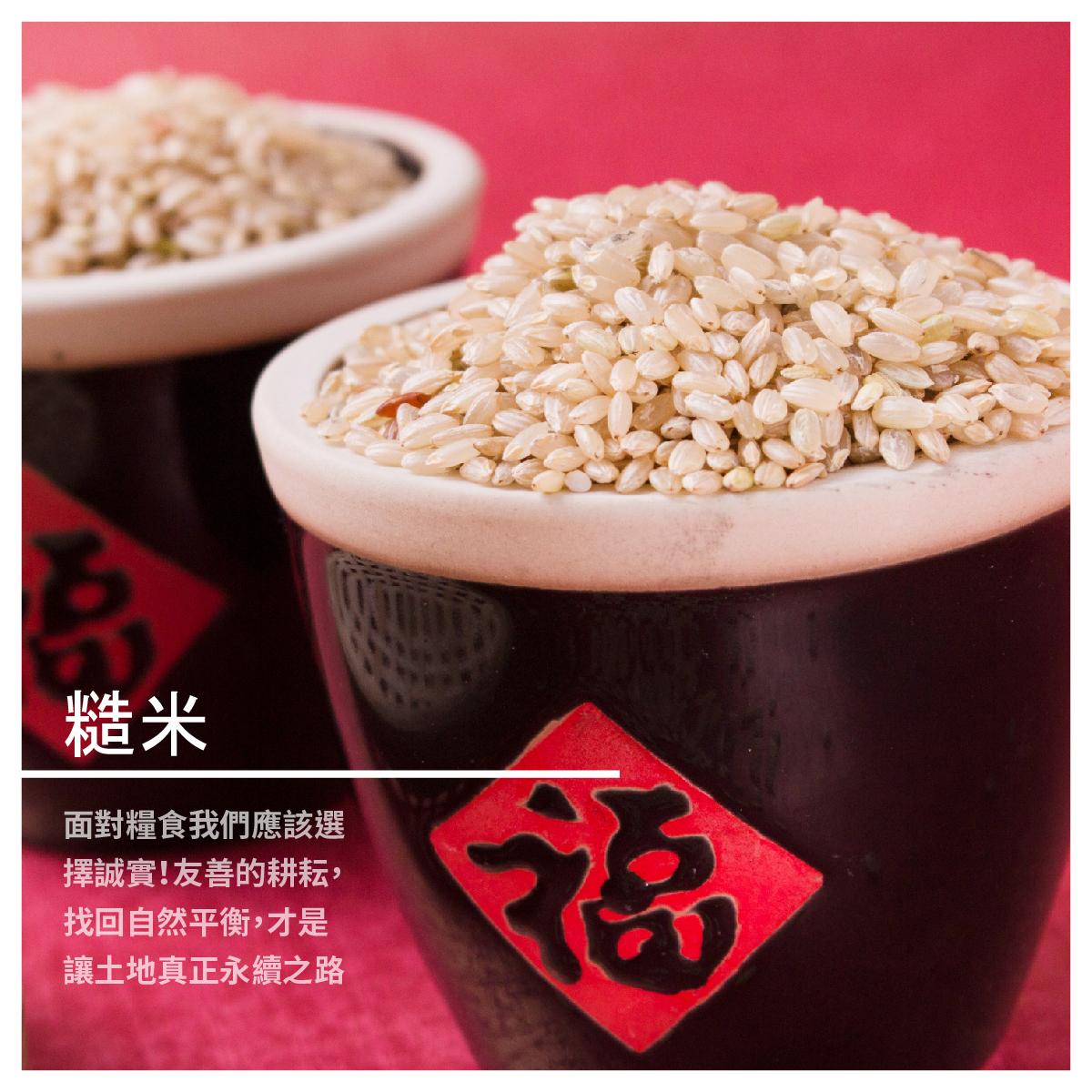 【吉也鮮 吉谷農園】糙米 1公斤 /5包組