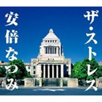 ザ・ストレス/安倍なつみ[CD]【返品種別A】