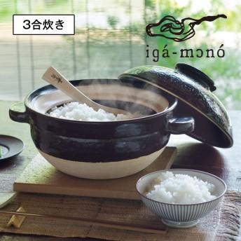 【送料無料】長谷製陶 かまどさん 3合炊き CT-01