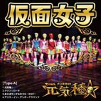 元気種☆(Type-A)/仮面女子[CD]【返品種別A】